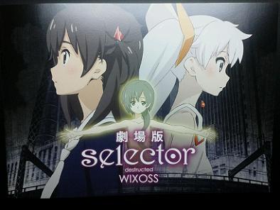 劇場版selector.png