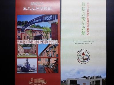 博物館と記念館.png
